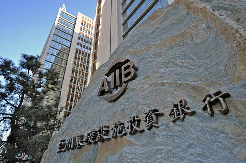 港媒称亚投行获得穆迪最高评级:可媲美世界银行
