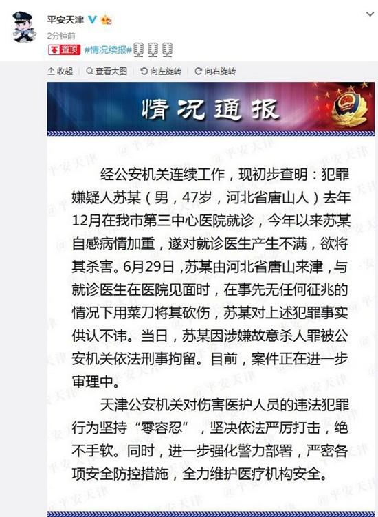天津1名医生被砍伤 嫌犯涉嫌故意杀人罪被刑拘