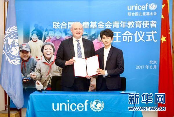 王源出任联合国儿童基金会青年教育使者