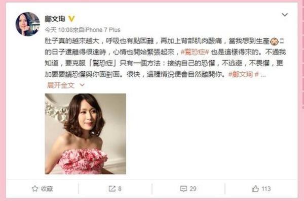 刘恺威旧爱高龄怀胎患恐慌症:呼吸困难