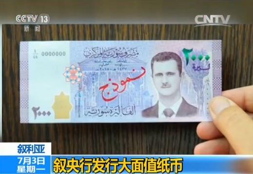 叙利亚央行发行2000镑大面值纸币 约合4美元