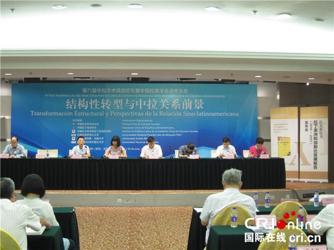 中国社科院发布拉美黄皮书解读过去一年拉美局势
