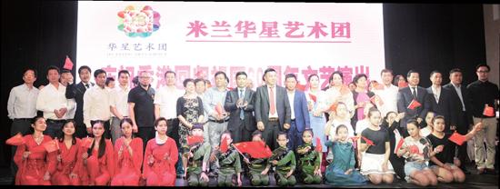 """米兰地区侨社共同举行""""庆祝香港回归祖国20周年纪念大会"""""""
