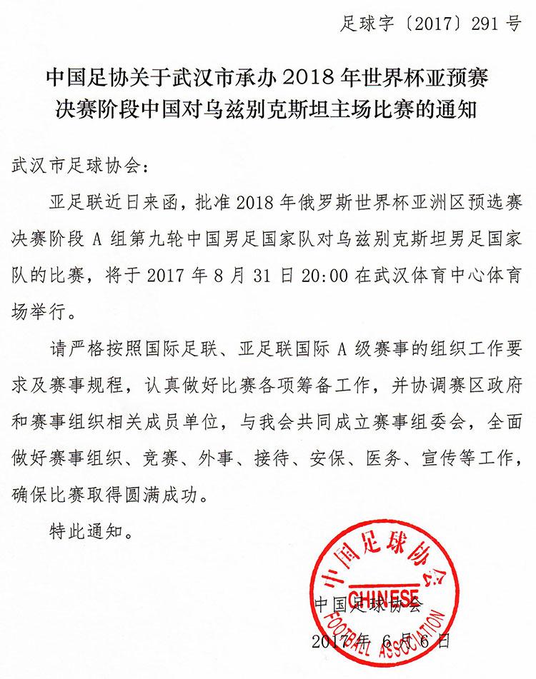 世预赛国足战乌兹别克主场公布:武汉将迎生死战