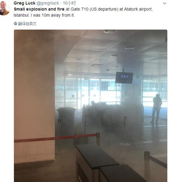 英国一旅客怒摔移动电源 引发伊斯坦堡机场小型爆炸
