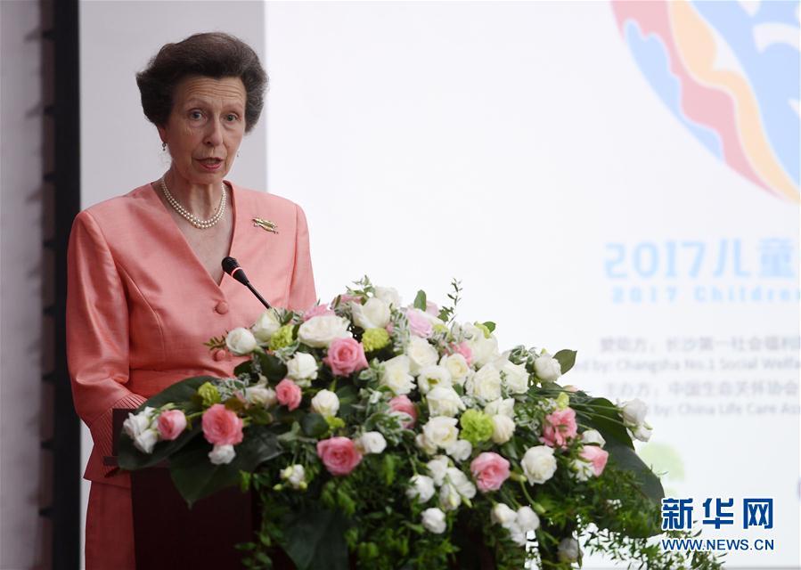 英国安妮公主访问湖南