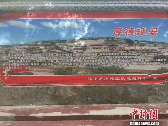 陕西延安宣传标语内容竟是南京清凉山 目前已撤下