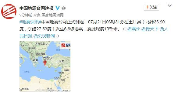 土耳其附近发生6.8级地震 震源深度10千米