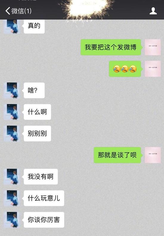 江疏影晒聊天记录互曝恋情 GXT疑是关晓彤