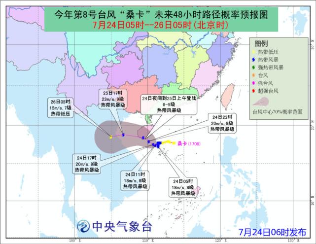 """台风蓝色预警发布 """"桑卡""""今日夜间或登陆海南"""