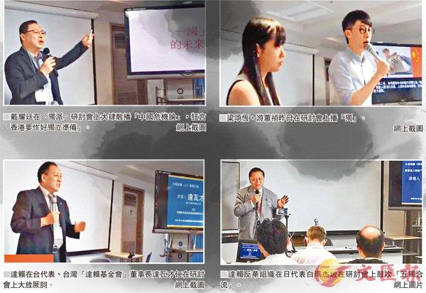 """""""港独""""赴日散播""""中国崩溃论"""" 日本军官参加"""