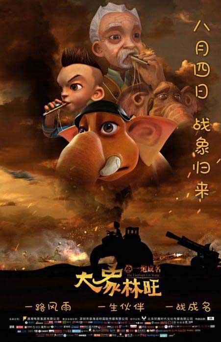 《大象林旺》发布历史版海报 百年林旺战象归来