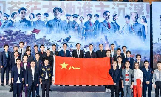 《建军大业》首映发布会 欧豪领衔青年演员致敬