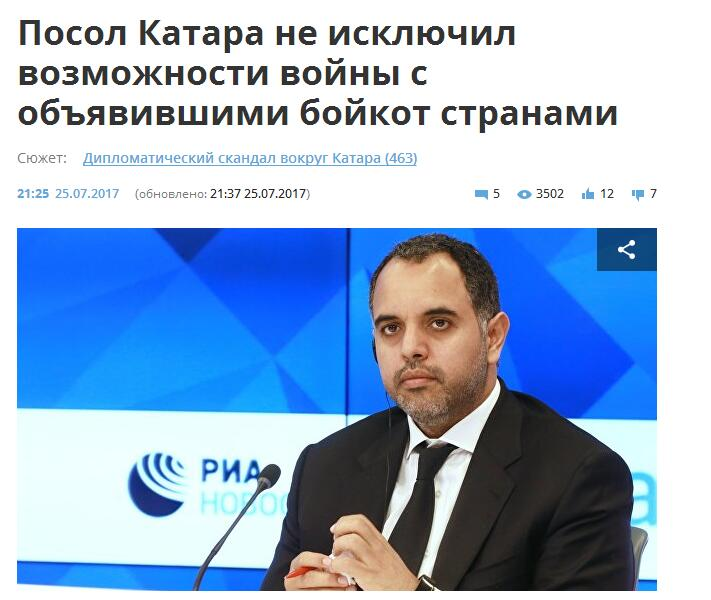 卡塔尔驻俄大使:不排除与宣布断交国开战可能性