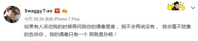 黄子韬向再夺冠的孙杨喊话:你就是我偶像