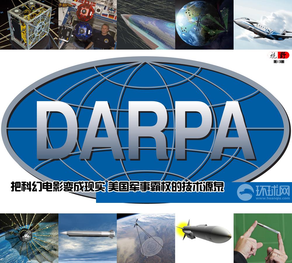 中国版DARPA引美俄欧关注 助力先进武器研发