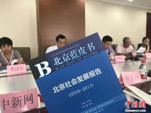 社科院报告:14.6%流动人口已在北京购买了住房