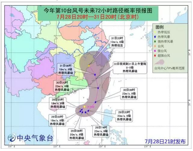 今年第10号台风生成 国家防总安排部署防御工作