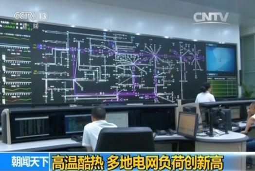 气象台继续发布高温黄色预警 多地电网负荷创新高