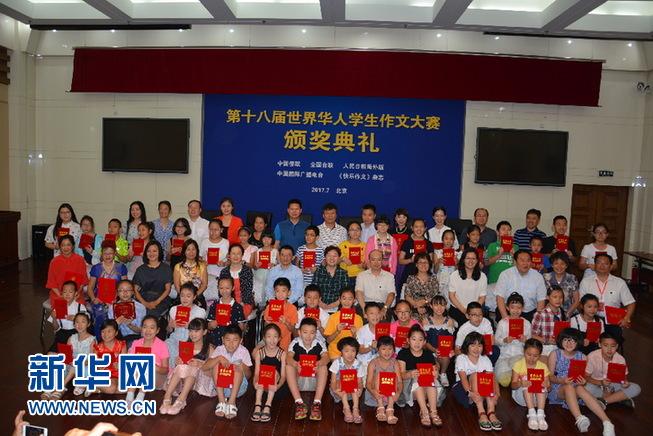 第十八届世界华人学生作文大赛颁奖典礼在京举行