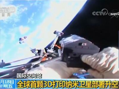 全球首颗3D打印纳米卫星部署升空