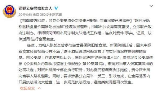 警方回应网友吐槽食堂难吃被拘:派出所所长被停职