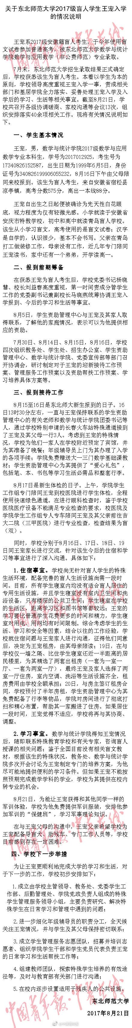 """东北师大回应""""盲人新生住校被拒"""":学校为其租房"""