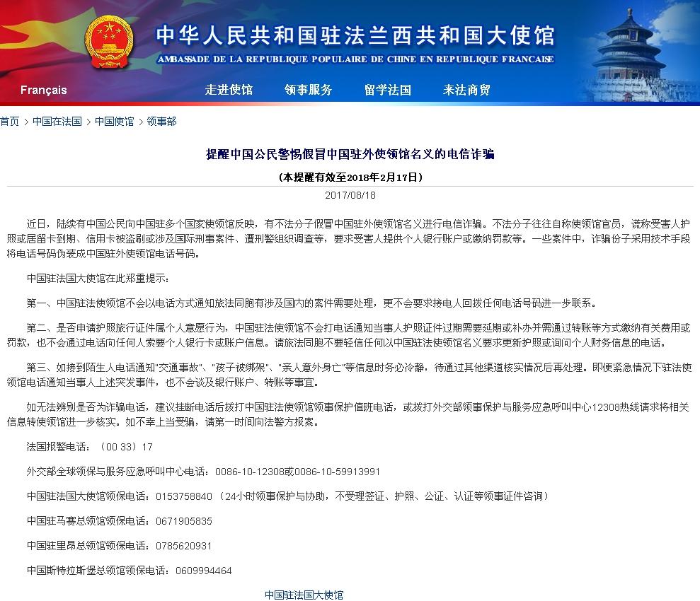 电信诈骗新花样盯上海外华人!这些套路千万小心
